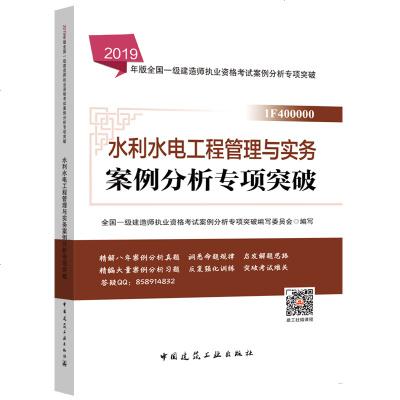 正版 2019年教材水利水电工程管理与实务案例分析专项突破 一级建造师教材辅导 中国建筑工业出版社