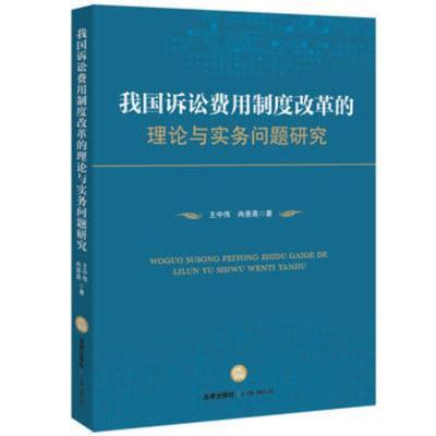 正版我國訴訟費用制度改革的理論與實務問題研究王中偉, 冉崇高著法律出版社9787511893017