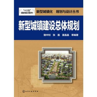 新型城鎮化  規劃與設計叢書--新型城鎮建設總體規劃