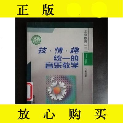 【二手9成新】【書】技·情·趣統一的音樂教育/王麗齡著北京教育出版? 9787530319222