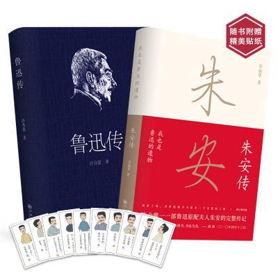 鲁迅传+朱安传(套装)随书附赠精美贴纸