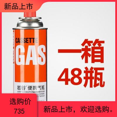 巖谷卡式爐氣瓶氣火鍋小氣瓶便攜式煤氣脈鮮250g 燃。