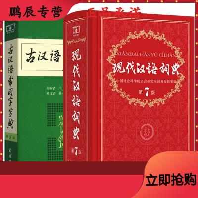 现代汉语词典第7版+古汉语常用字字典第5版汉语词典新华字典大词典古代汉语词
