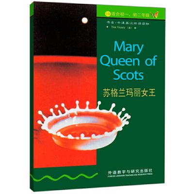 苏格兰玛丽女王(1级.适合初一、初二年级)(书虫.牛津英汉双语读物)