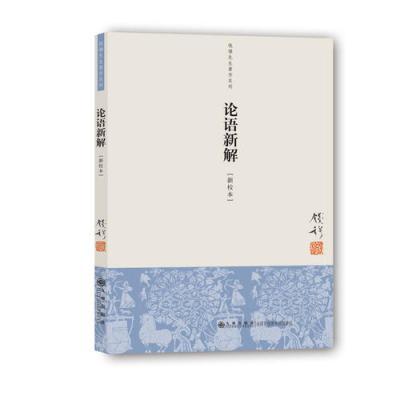 錢穆先生著作系列:論語新解(新校本)