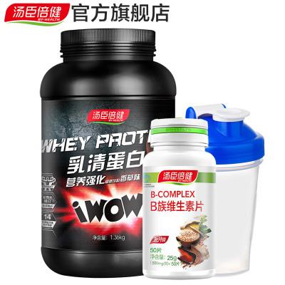 汤臣倍健(BY-HEALTH) 乳清蛋白粉 香草味 1360g 赠B族50片+水杯 蛋白粉健身运动瘦人