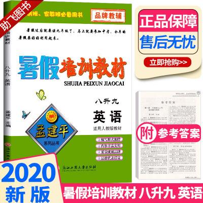 2020新版 孟建平系列叢書暑假培訓教材八升九英語人教版 初中8年級升9年級總復習暑假銜接教材作業培訓鞏固教材c