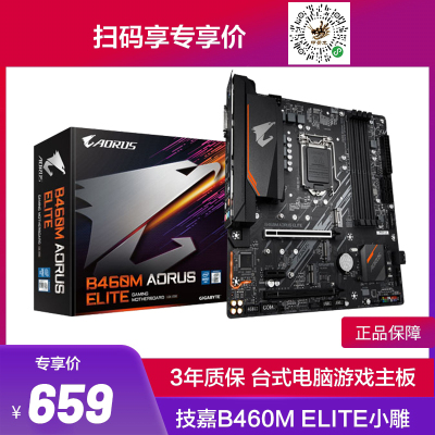 技嘉B460M ELITE小雕臺式機電腦游戲主板 搭配9700F/9700KF/10500/10700F/10700K/10900F/10900K盒裝10代處理器套裝【套餐四】