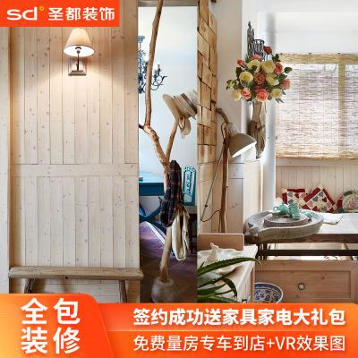 圣都裝飾全包裝修家庭裝修設計全國通用設計服務