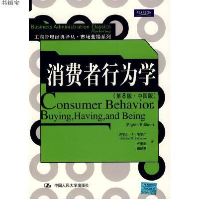 消费者行为学 第8版(中国版)新版链接:http://product.dangdang.