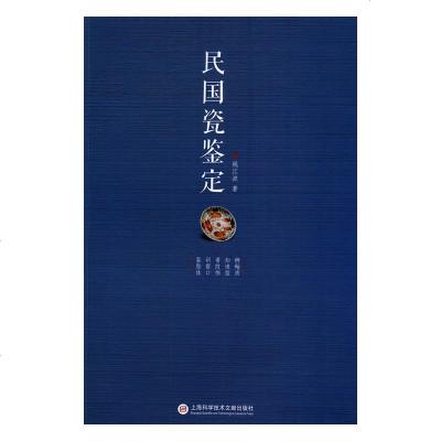 民国瓷鉴定 书店 姚江波 瓷器书籍 书