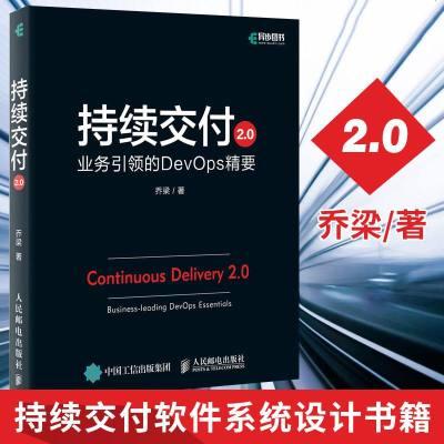持续交付2.0 业务引领的DevO 要 乔梁 持续交付软件系统架构原则敏捷开发集成部署自动化测试策略与方法 De