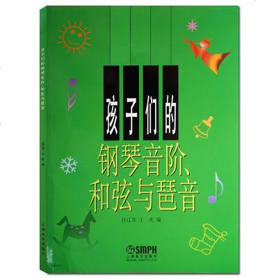 孩子们的钢琴音阶和弦与琶音钢琴奏法儿童读物音乐教育钢琴教育音阶/和弦/琶音/上海音乐出版儿童钢琴教程教材儿童音乐书籍