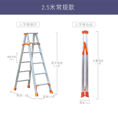 雙側人字梯梯子家用折疊加寬加厚叉梯室內工程裝修專用鋁梯 常規款全鋁2.5米