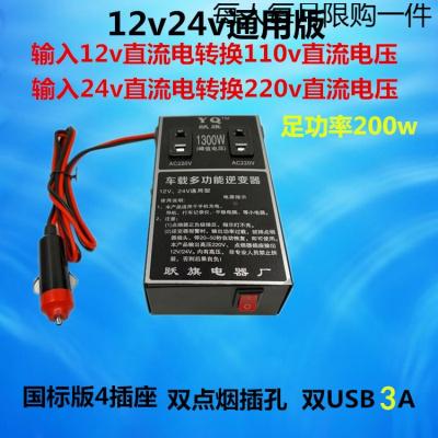 卡米車載逆變器12v24伏轉220v多功能大貨車插座汽車充轉換器 12v24v通用無USB