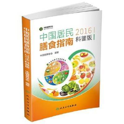 正版书籍 中国居民膳食指南(2016)(科普版) 9787117224697 人民卫生出版社