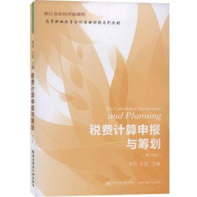 稅費計算申報與籌劃(第3版高等職業教育會計專業課程系列教材)