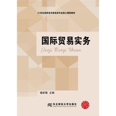 國際貿易實務9787565430541東北財經大學出版社喻躍梅