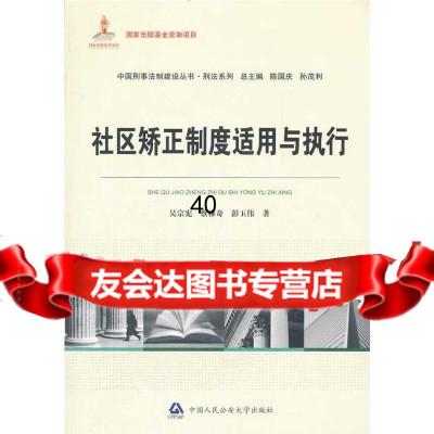 社區矯正制度適用與執行吳宗憲978653070中國人民大學出版社 9787565307850