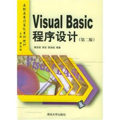 全新正版 Visual Basic 程序设计/高职高专计算机系列教材