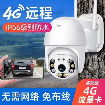 柯迪仕(KEDISHI)4G室外防雨無線插卡監控攝像頭網絡監控攝像機手機遠程智能攝像頭戶外防水高清夜視家用監控器全景監控