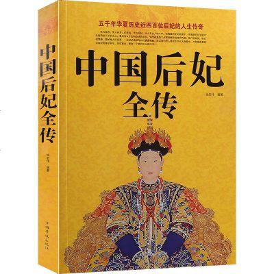 【活动专区】中国后妃全传 图文本中国历史名人传记 历代皇后全传 一部全面讲述中国历代皇后后妃生平事迹的经典读本