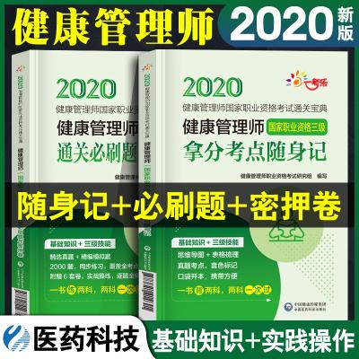 官方正版2020年健康管理師考試教材全套基礎知識實踐作健康管理師三級培訓教材試題書籍精講隨身記通關題庫密押試卷練習題集
