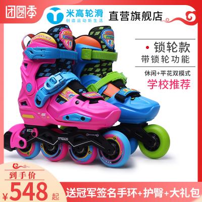米高溜冰鞋兒童直排輪旱冰鞋輪滑鞋套裝男女可調節初學者透氣S6