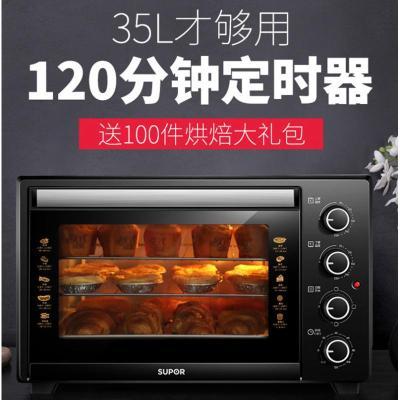 苏泊尔(SUPOR)电烤箱家用烘焙小型烤箱多功能全自动蛋糕35L升大容量正品