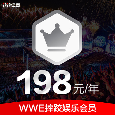 PP体育WWE会员年包