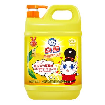 白貓檸檬紅茶洗潔精2000g家庭去油污洗碗瓜果蔬菜放心洗清新去異味