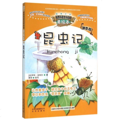昆蟲記(拼音版世界科普文學經典美繪本) (法)亨利·法布爾|改編:蔣華 北京