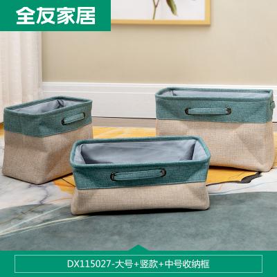【休閑家具】全友家居 現代簡約收納盒 大中小型號收納儲物三件套 休閑小件家居用品DX115027