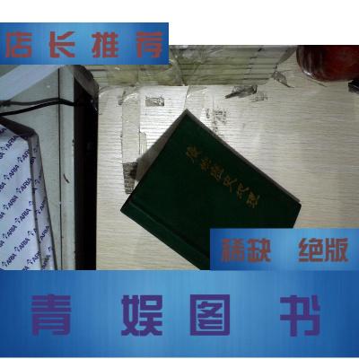正版9成新廣州歷史地理 (廣州史志叢書)(91年初版總印2千冊)