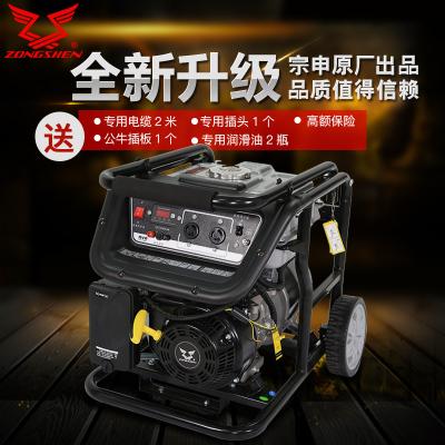 宗申发电机3千瓦 5千瓦 7千瓦 汽油发电机组 小型家用 单相 220v 三相380V 手启动 电启动