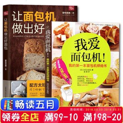 正版现货 让面包机做出好面包+我爱面包机 新手做生日蛋糕西糕点甜品饼干烤箱 君之烘焙基础教程畅销入书籍大全 北京