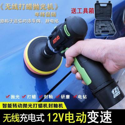 汽车抛光机无线打蜡机工具12v电动充电家车用划痕修复封釉打磨机