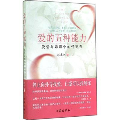 正版 爱的五种能力 赵* 作家出版社 9787506374903 书籍