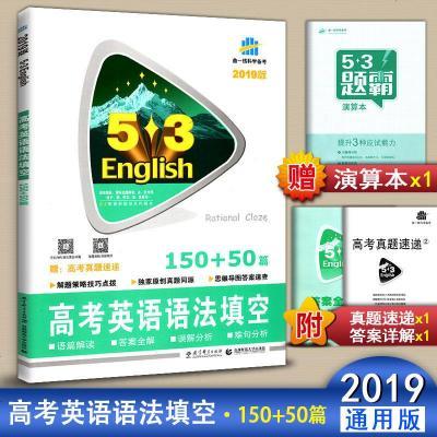五三英語高考英語語法填空150+50篇高中英語語法填空專項突破訓練習冊通用版高三高3總復習語法教輔導書資料書53英語