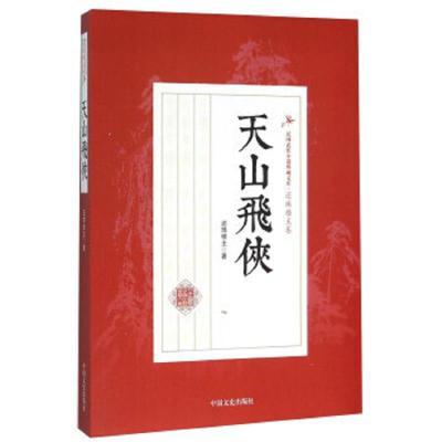 正版 天山飞侠 9787503468261 中国文史出版社 还珠楼主 9787503468261 书籍