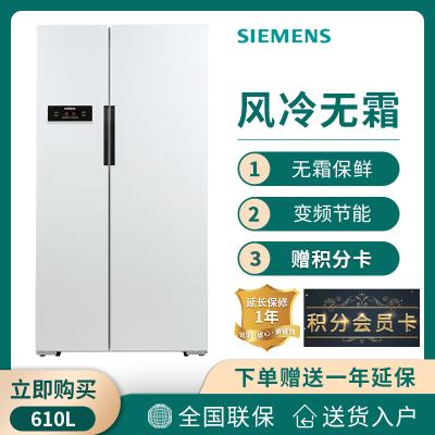 SIEMENS/西門子KA92NV02TI 610升 風冷無霜對開門雙開電冰箱變頻節能(白色)雙開門大容量