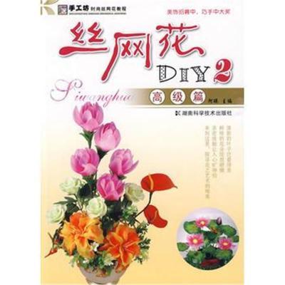 丝网花DIY2:高级篇阿瑛9787535757784湖南科技出版社