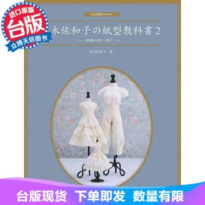 臺版 《荒木佐和子の紙型教科書2:娃娃服の裙子、褲子》北星17