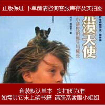 荒漠天使 阿蘭?德格雷 云南教育出版社教育 9787541523342