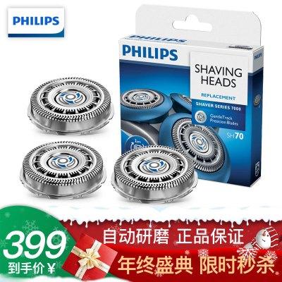 飞利浦(Philips) 电动剃须刀刀头 SH70适用S7310S7370S7530S7780S7510S7730三只装