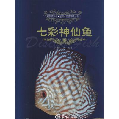 正版 七彩神仙鱼 无 中国海洋出版社 9787502787097 书籍