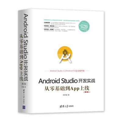 Android Studio開發實戰:從零基礎到App上線(第2版)