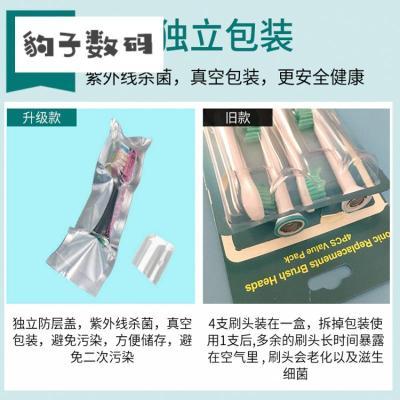 適配蘇寧極物電動牙刷聲波刷頭通用替換LBT-203515/京造