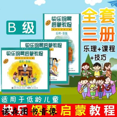 快樂鋼琴啟蒙教程B級 3冊 附DVD一張 適用于低齡兒童 技巧樂理課程 上海音樂 少兒鋼琴曲啟蒙教材 幼兒輔導教學