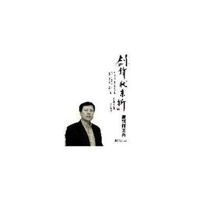 剑锋尤未折——建筑师王兵北京市建筑设计研究院有限公司9787561845745天津
